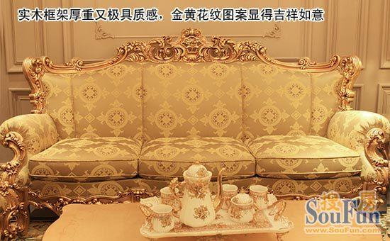 沙发是客厅装饰中的点睛之笔自古世人重视居所传达的气质,早在文艺复兴时期,艺术家、设计大师FILIPPO.BRUNELLESCHI专为路易十五安妮皇后设计了一系列家具,强调女性化的柔美线条,以突出皇后高贵优雅的气质。虽然时下家具的流行以现代简约风盛行,但皇朝家私今秋别具一格地推出了路易皇宫系列,实在是视觉与收藏并重的盛宴。今天评测员带大家体会皇朝家私路易皇宫系列的金箔沙发。 产品展示:  测评详情: 整体 奢华厚重 初见路易皇宫金箔沙发,极致奢华的气息扑面而来,全套实木框架厚重又极具质感,金黄色花纹图案让人